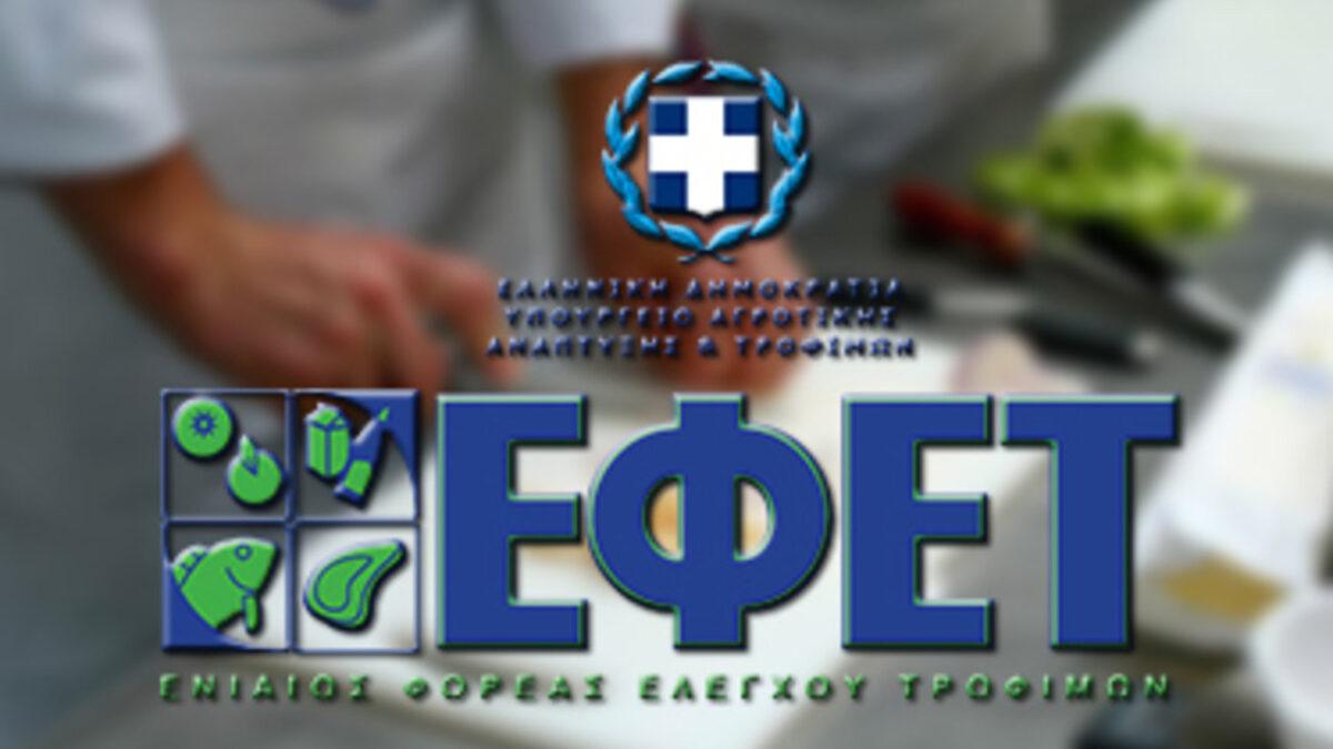 Ο ΕΦΕΤ αποσύρει μαλακά μουστοκούλουρα