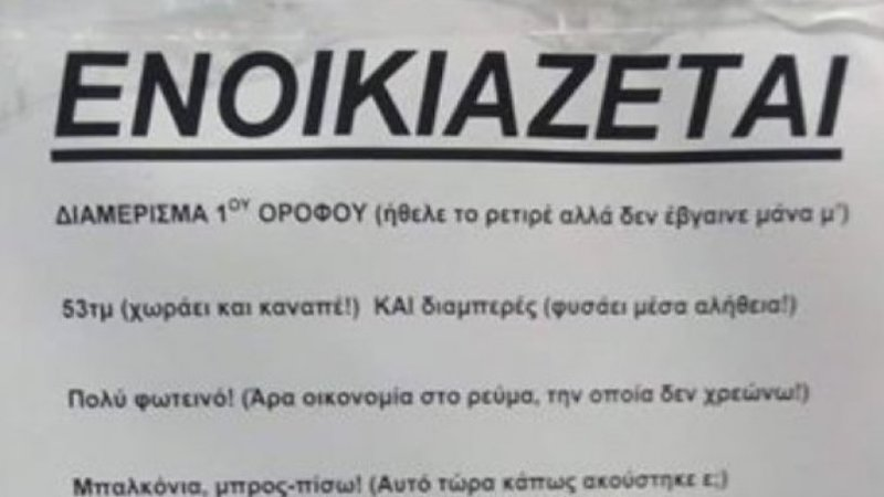 Viral ενοικιαστήριο για σπίτι: «Από 5.380 ευρώ, ΜΟΝΟ 380 ευρώ» (pic)