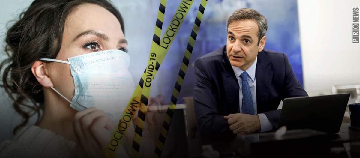 Η κατάρρευση της οικονομίας λόγω απαγορεύσεων και οι αντιδράσεις τρομάζουν τον Κ.Μητσοτάκη – Κάνει πίσω σε νέο lockdown