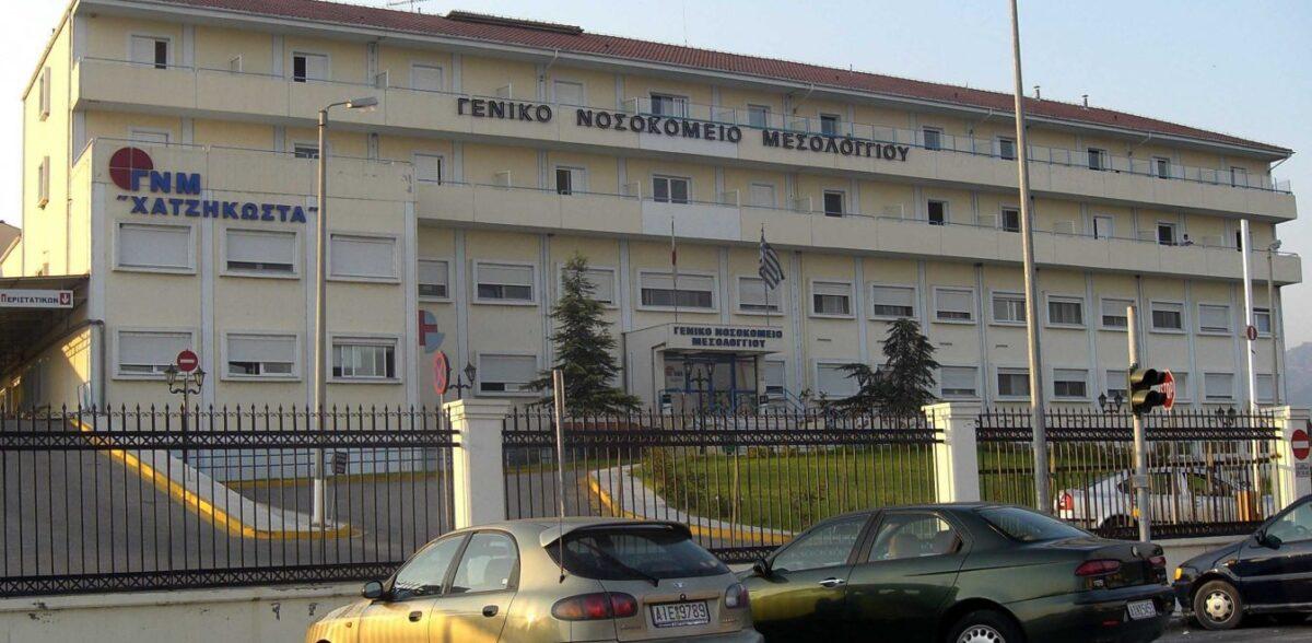 Κορονοϊός: Θετικοί γιατρός και ασθενής στο νοσοκομείο Μεσολογγίου