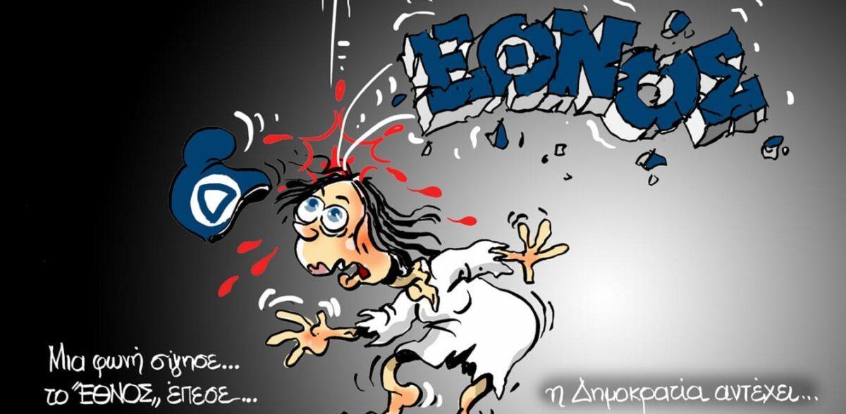Εθνος της Κυριακής: Το τελευταίο σκίτσο του Πάνου Μαραγκού για τη φωνή που σίγησε