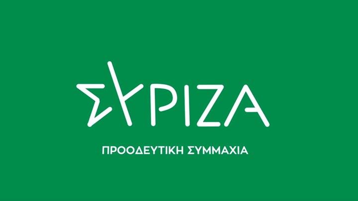 ΣΥΡΙΖΑ: Το νέο σήμα του κόμματος - Το παρουσίασε μέσω ΒΙΝΤΕΟ ο Τσίπρας