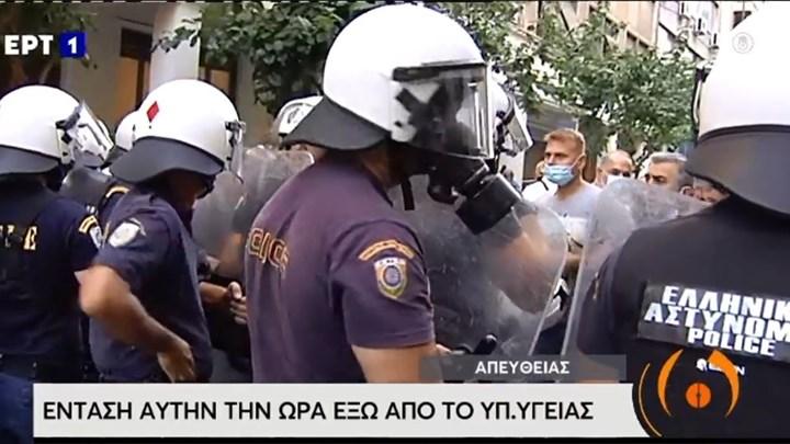 ΕΚΤΑΚΤΟ – Ένταση έξω από το υπουργείο Υγείας – ΤΩΡΑ