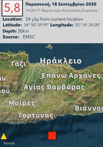 ΤΩΡΑ …. Σεισμός στο Ηράκλειο 5,8