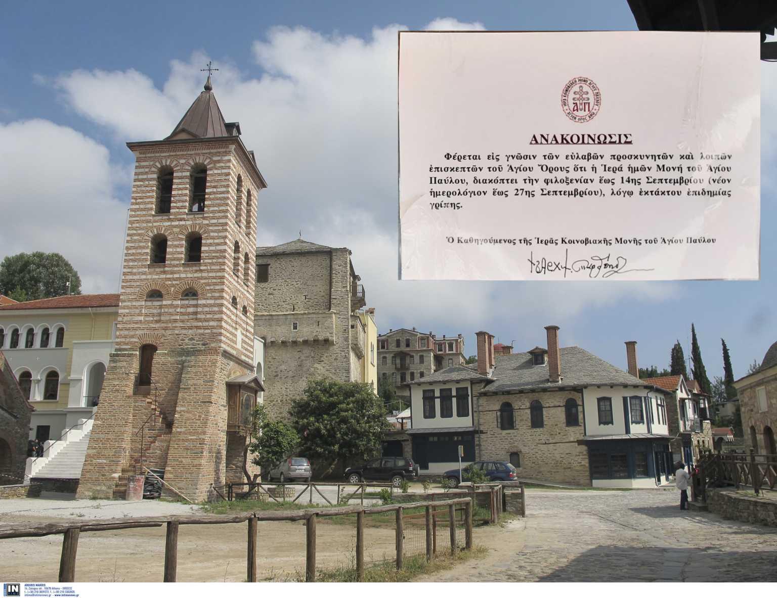 Μέτρα μετά τα κρούσματα στο Άγιο Όρος – «Βάφτισαν» τον κορονοϊό γρίπη στην Μονή Αγίου Παύλου