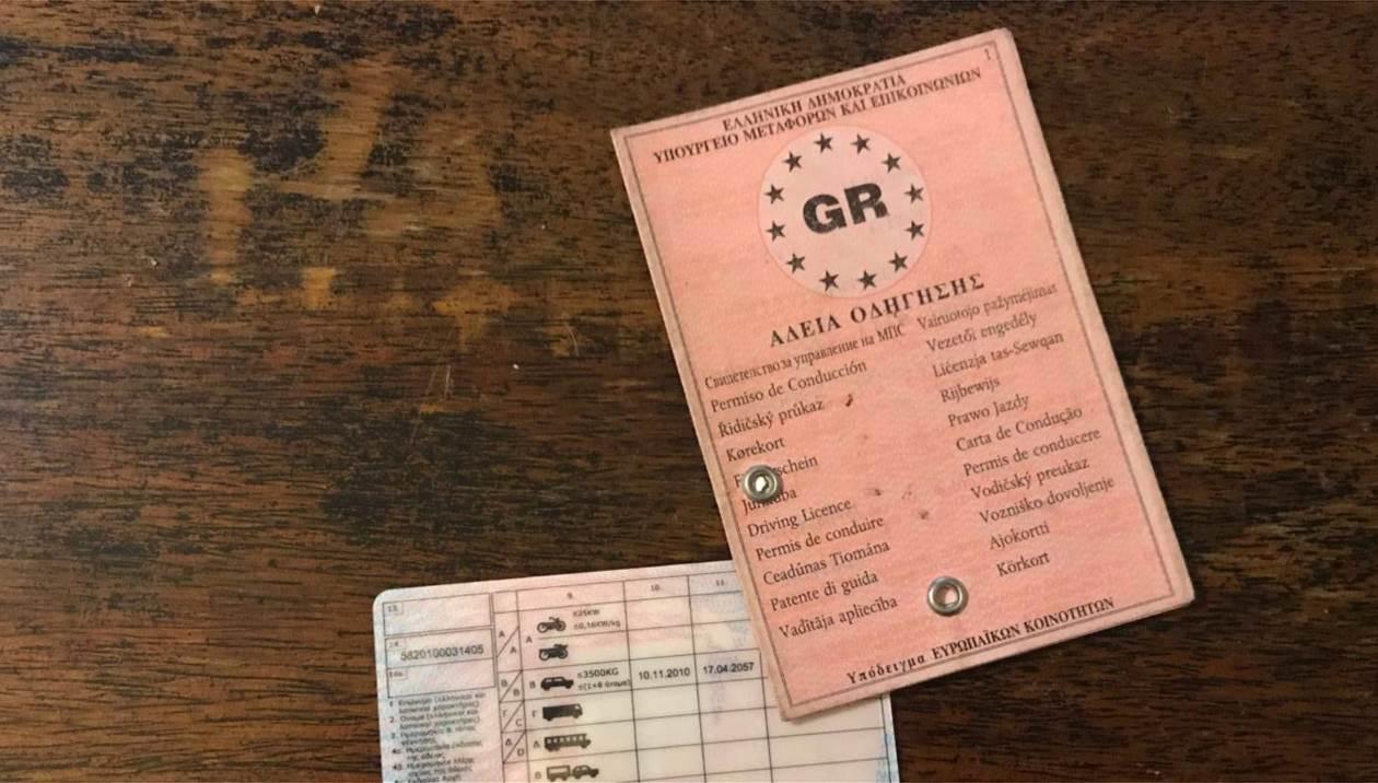 Διπλώματα οδήγησης: Δεν αλλάζει τελικά το καθεστώς – Διευκρινίσεις από το υπουργείο μετά τo σάλο