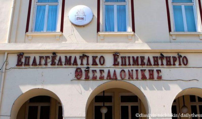 Θεσσαλονίκη: Δωρεά – Μαμούθ του ΕΕΘ στο ΑΧΕΠΑ