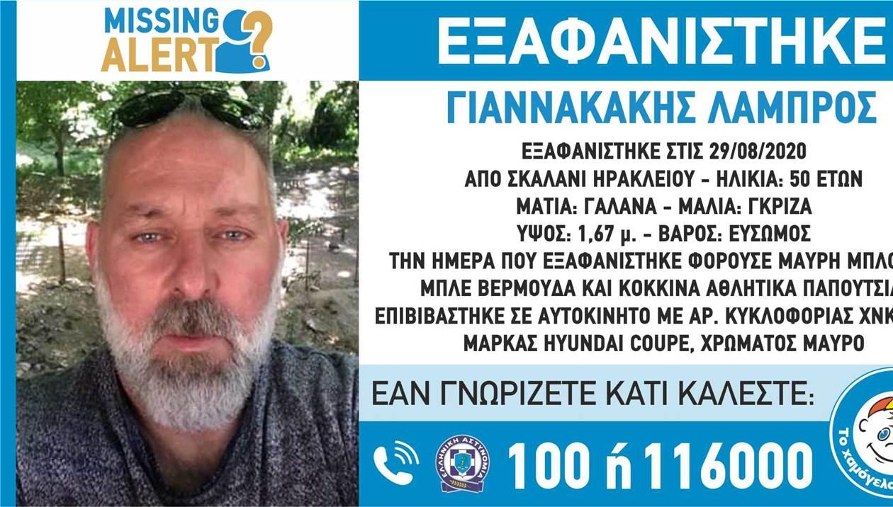 Missing Alert για 50χρονο Κρητικό