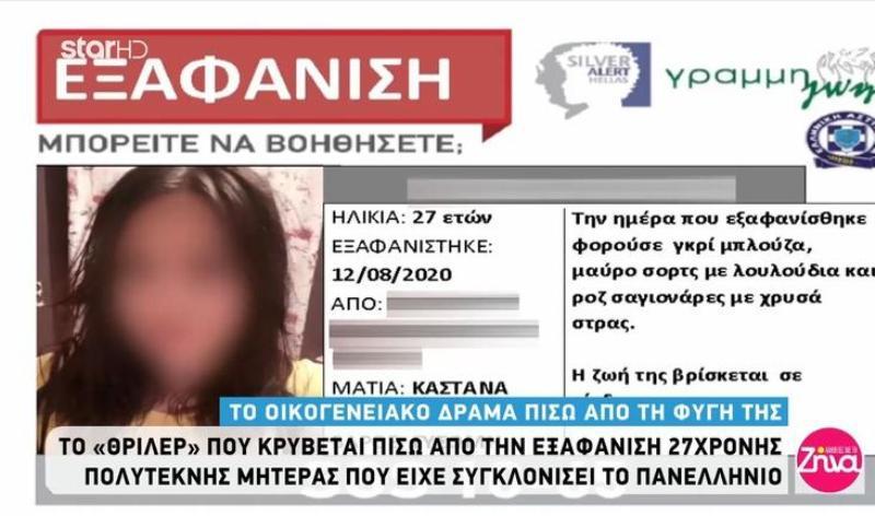 Κρήτη – Εξαφάνιση 27χρονης μητέρας: «Ήθελα να δώσω τέλος στη ζωή μου»