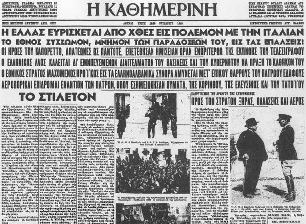 Το ΟΧΙ των Ελλήνων