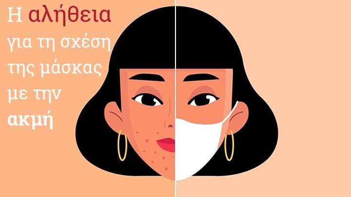 Mascne: Προκαλεί ακμή η χρήση της μάσκας; - Τι λένε οι ειδικοί