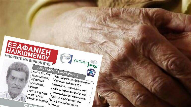 Silver Alert για τον σύντροφο της ηλικιωμένης που στραγγαλίστηκε