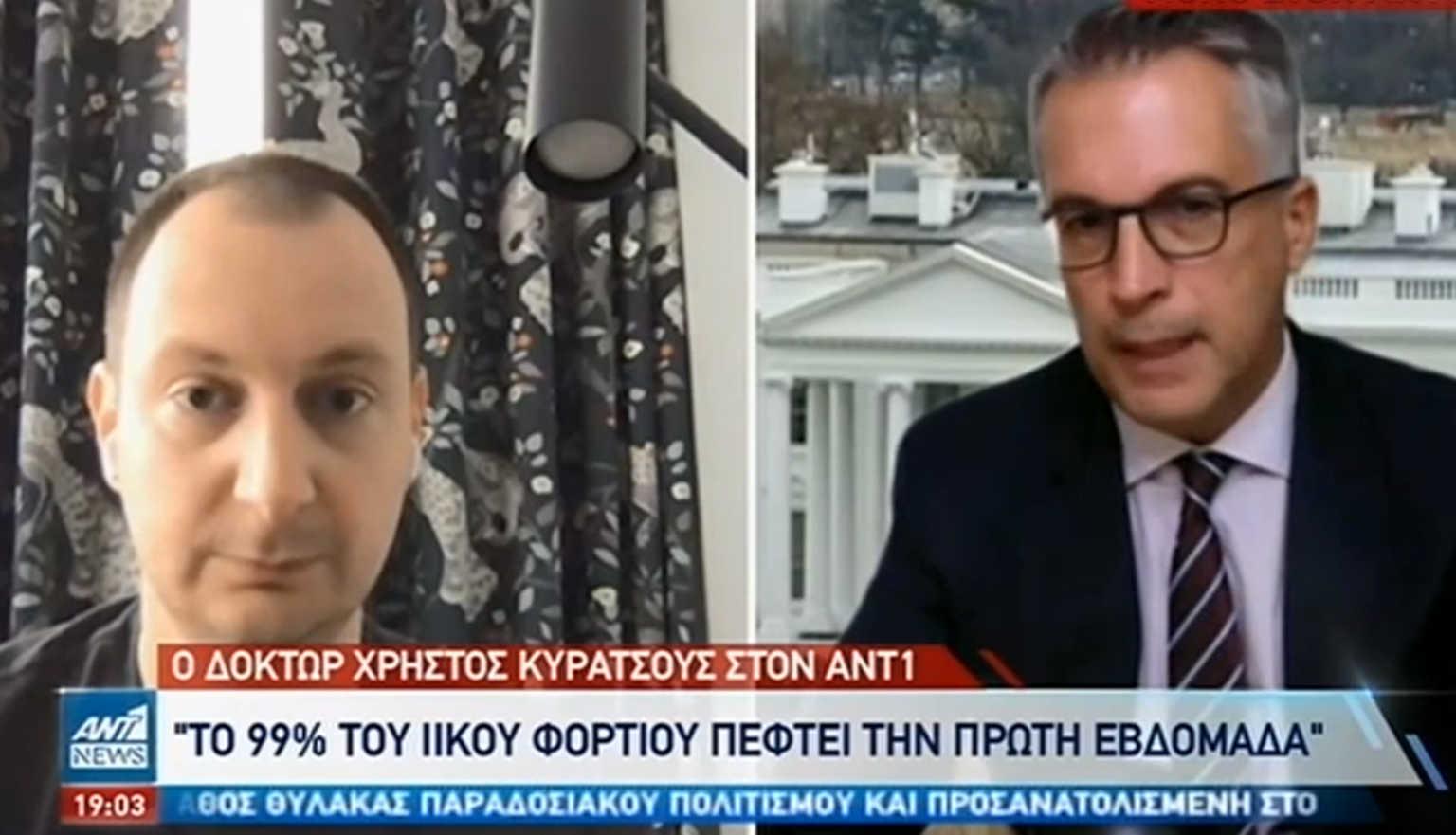 """Τραμπ: Τι δηλώνει ο ένας από τους δύο Έλληνες που δημιούργησαν το """"κοκτέιλ"""" αντισωμάτων (video)"""