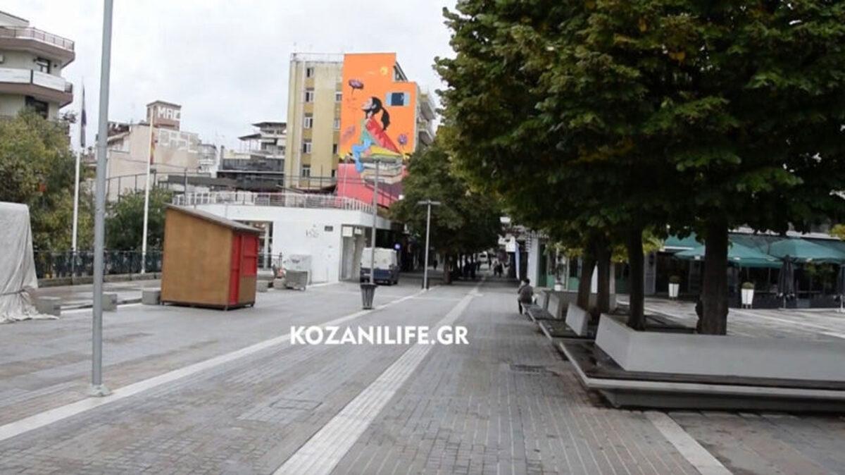 Έρημη πόλη η Κοζάνη την πρώτη μέρα του lockdown: Οι πρώτες εικόνες