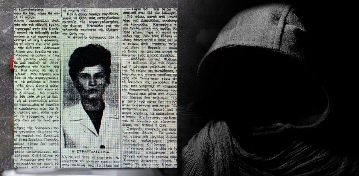 Η «λέαινα» των Πατρών, η φρικτή δολοφονία της 5χρονης Καίτης και το βιτριόλι
