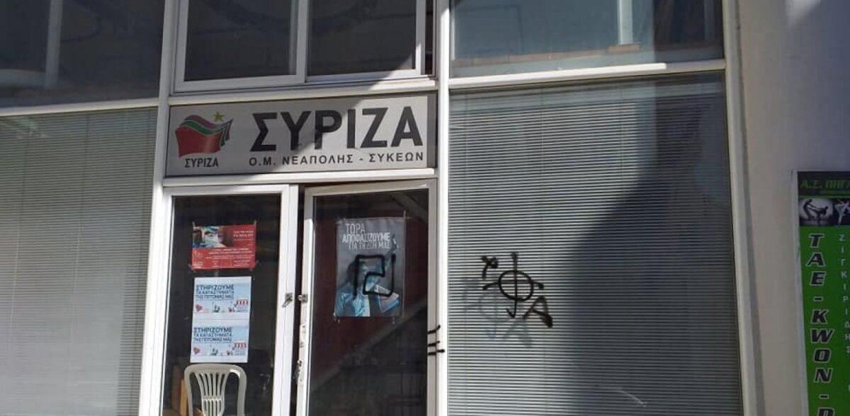 Ο ΣΥΡΙΖΑ καταγγέλλει επίθεση μελών της Χρυσής Αυγής στα γραφεία της Θεσσαλονίκης