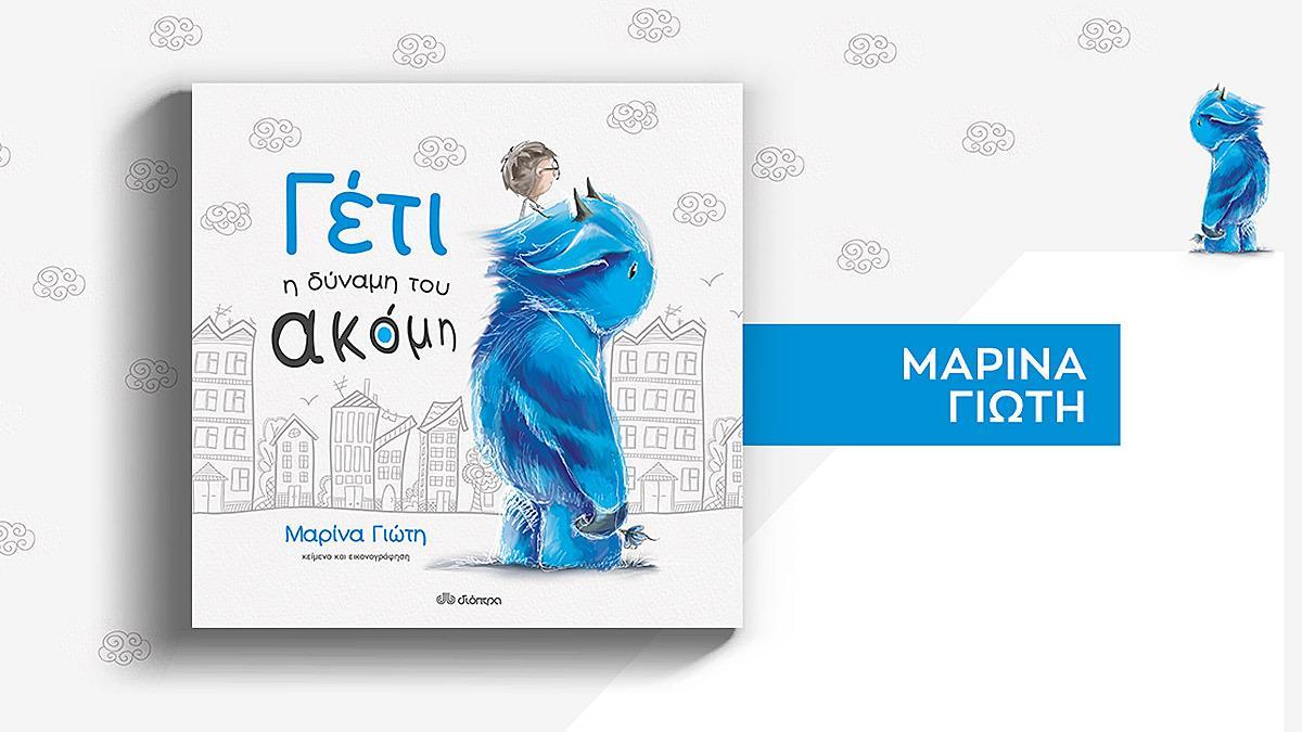 Η αγαπημένη συγγραφέας και εικονογράφος παιδικών βιβλίων Μαρίνα Γιώτη στον 106,9 στην  Κωνσταντίνα Παπαδοπούλου