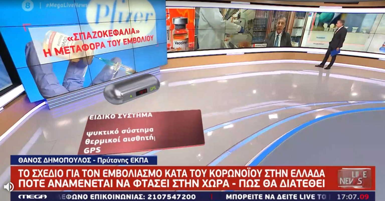 Δημόπουλος στο Live News: Οι πρώτες αναλύσεις για το εμβόλιο – Τρομακτική αύξηση των κρουσμάτων (video)
