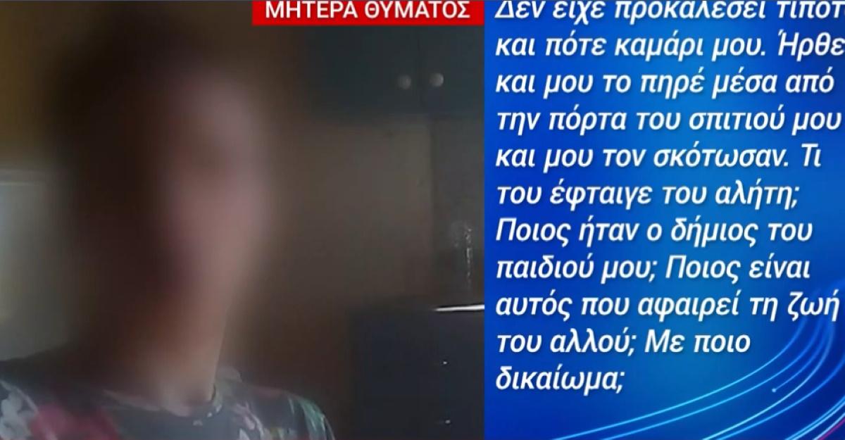 """""""Μαχαίρωσε το παιδί μου τρεις φορές"""" – Ραγίζει καρδιές η μητέρα του 26χρονου στις Σπέτσες (video)"""