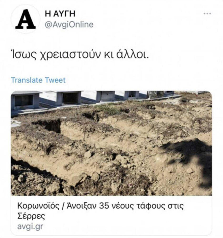 Απολογείται η «Αυγή» για το μακάβριο σχόλιο για τον κορονοϊό – Οργή της ΝΔ