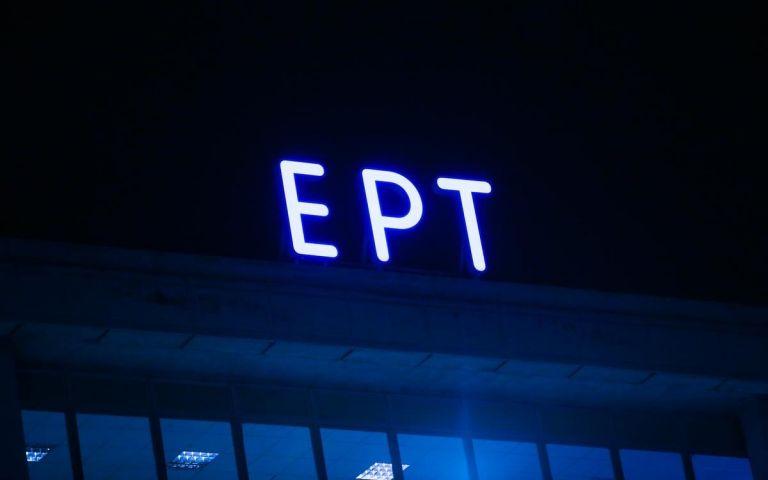 Υψηλή ευκρίνεια κι αλλαγές στις αθλητικές μεταδόσεις για την ΕΡΤ