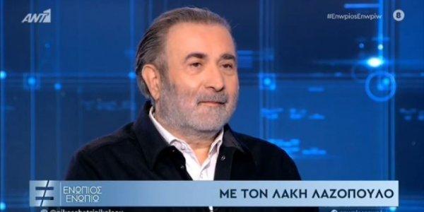 Λάκης Λαζόπουλος: «ΣΥΡΙΖΑ δεν ήμουν ποτέ - Σήμερα η αμάθεια έγινε σημαία»