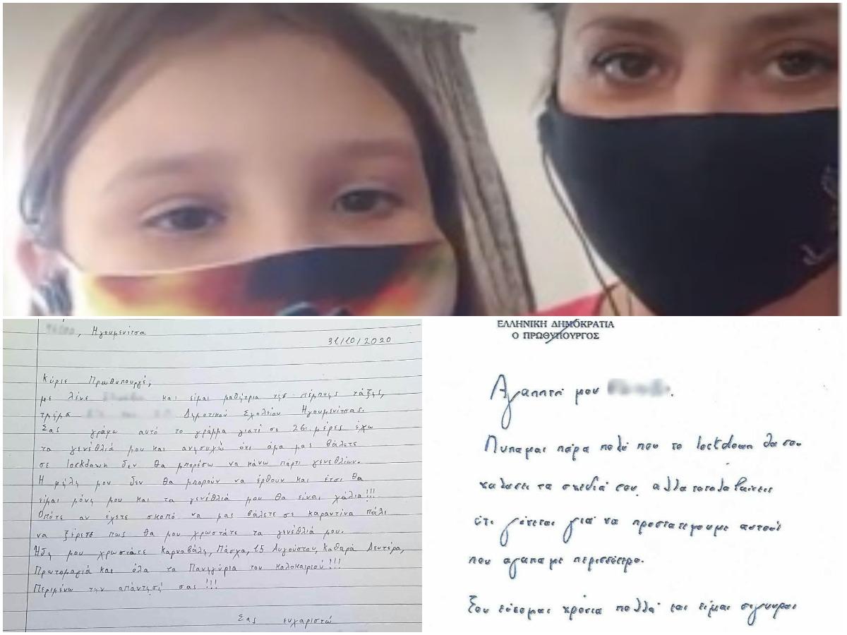 """Τι είπε η 10χρονη που έστειλε γράμμα στον Μητσοτάκη! """"Δεν περίμενα να μου απαντήσει, θέλω να τον συναντήσω"""""""