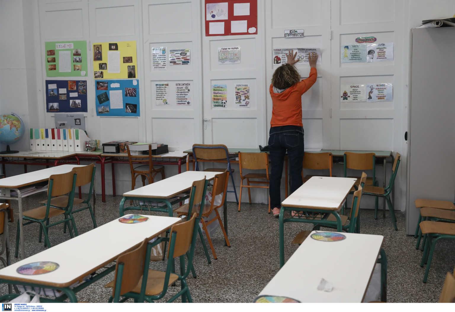 Προσοχή: Ποια Δημοτικά σχολεία είναι κλειστά σχολεία την Παρασκευή 13/11 λόγω κορονοϊού