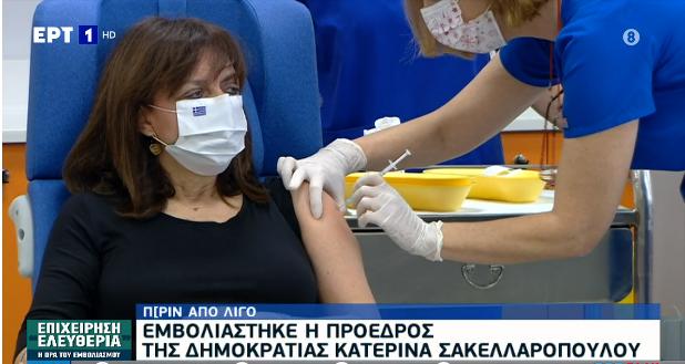 Κορωνοϊός – Live: Εμβολιάστηκε η ΠτΔ Κατερίνα Σακελλαροπούλου