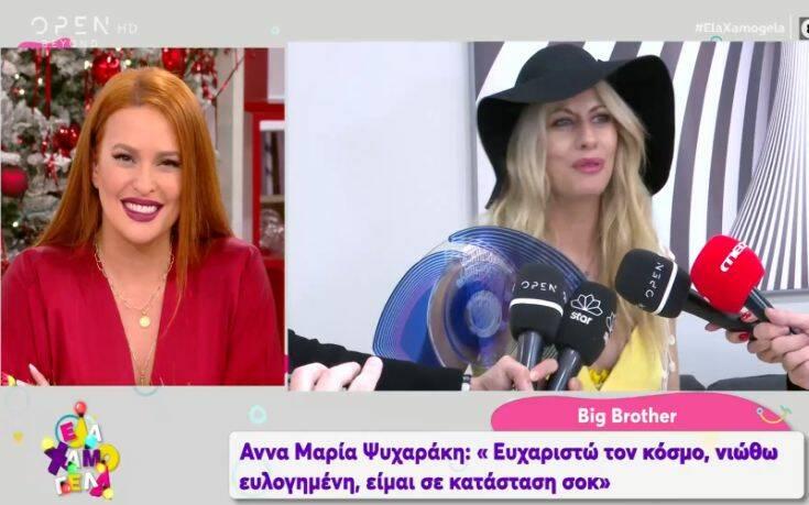Άννα Μαρία Ψυχαράκη: Είμαι σε κατάσταση σοκ – Νιώθω πάρα πολύ ευλογημένη
