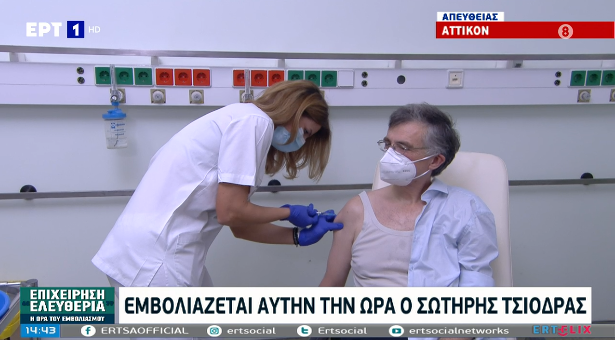 Κορωνοϊός – live: Εμβολιάζεται ο Σωτήρης Τσιόδρας