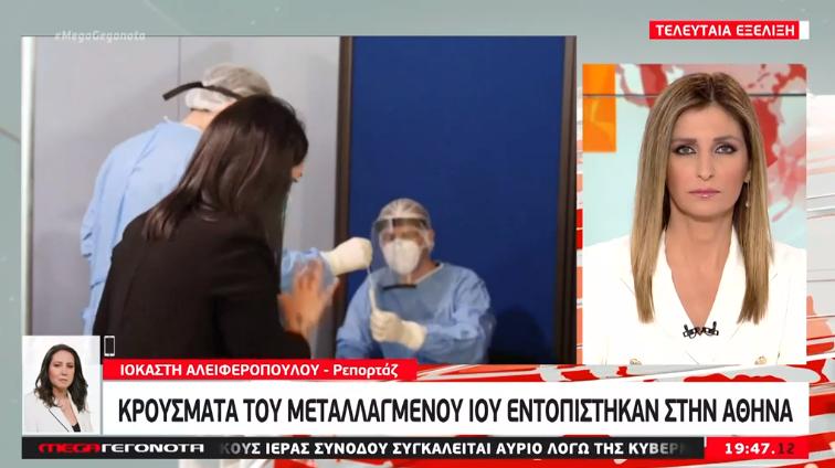 Συναγερμός στην Αθήνα - Εντοπίστηκε το μεταλλαγμένο στέλεχος του κορωνοϊού