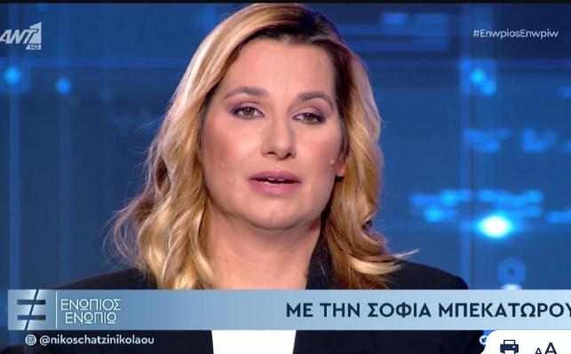 Βόμβα από τη Σοφία Μπεκατώρου: Ο άνθρωπος που με βίασε συνεχίζει να το κάνει ακόμα