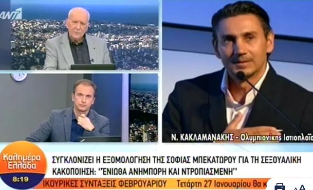 Κακλαμανάκης: Αυτά που βλέπαμε τα λέγαμε, κανείς δεν μας άκουγε, τώρα μας ακούτε