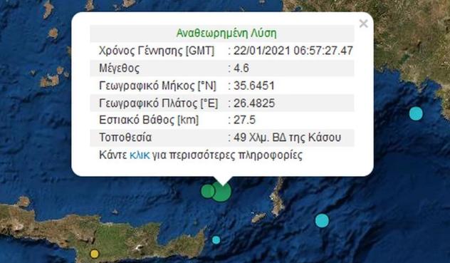 Σεισμός τώρα μεταξύ Κρήτης και Κάσου