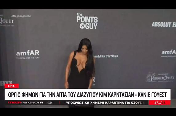 Kanye West: Όργιο φημών μετά το διαζύγιο με την Κim, ότι έχει σχέση με τον διάσημο μακιγιέζ Jeffree Star
