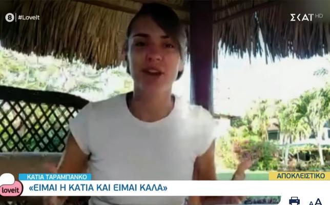 Κάτια Ταραμπάνκο: Είχαμε φάει κρυφά μαζί με τον Καλλίδη