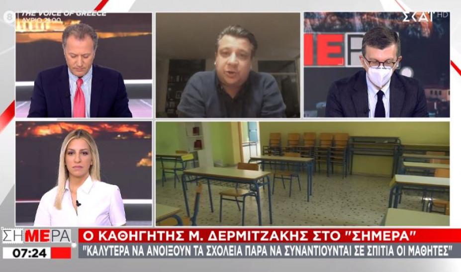 Δερμιτζάκης σε ΣΚΑΪ: Άνοιγμα εστίασης σε 3 εβδομάδες- Οι διαφωνίες του με την Επιτροπή