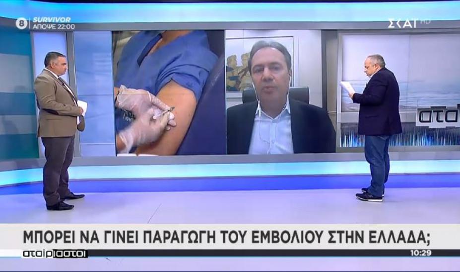 Μπορεί να παραχθεί εμβόλιο στην Ελλάδα;