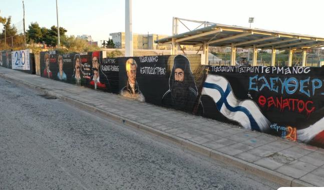 Εντυπωσιακό γκράφιτι με 12 ήρωες της Επανάστασης του 1821 στο Ελληνικό