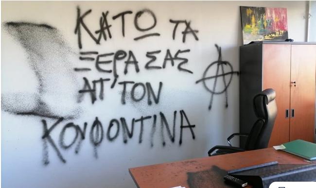 Γιώργος Αμυράς: Συνθήματα για τον Κουφοντίνα στο γραφείο του στα Γιάννενα
