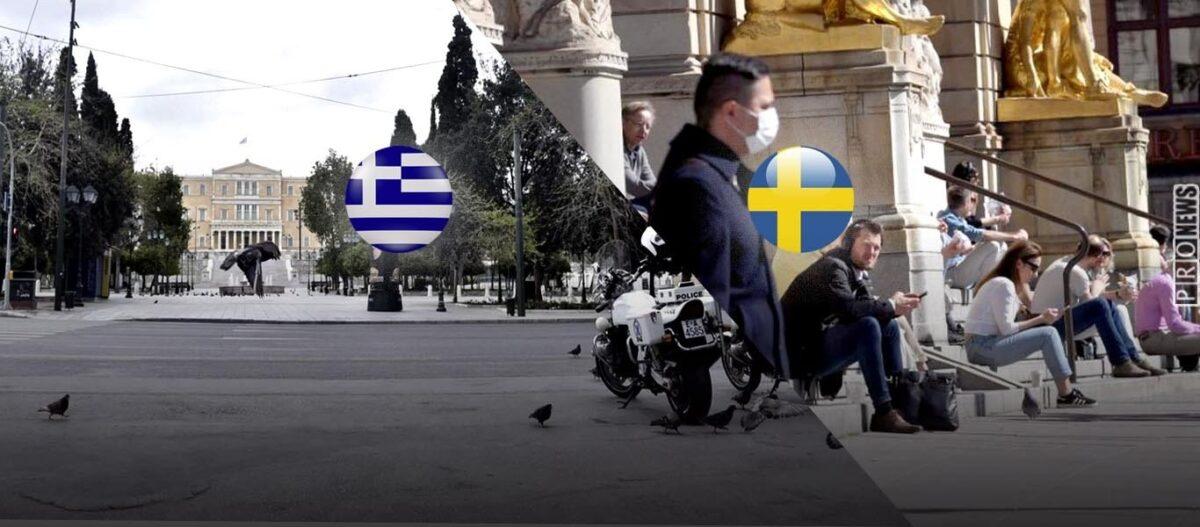 Ελλάδα-Σουηδία: Γιατί το σουηδικό μοντέλο «ελευθερίας» αποδείχθηκε σωτήριο για τη χώρα