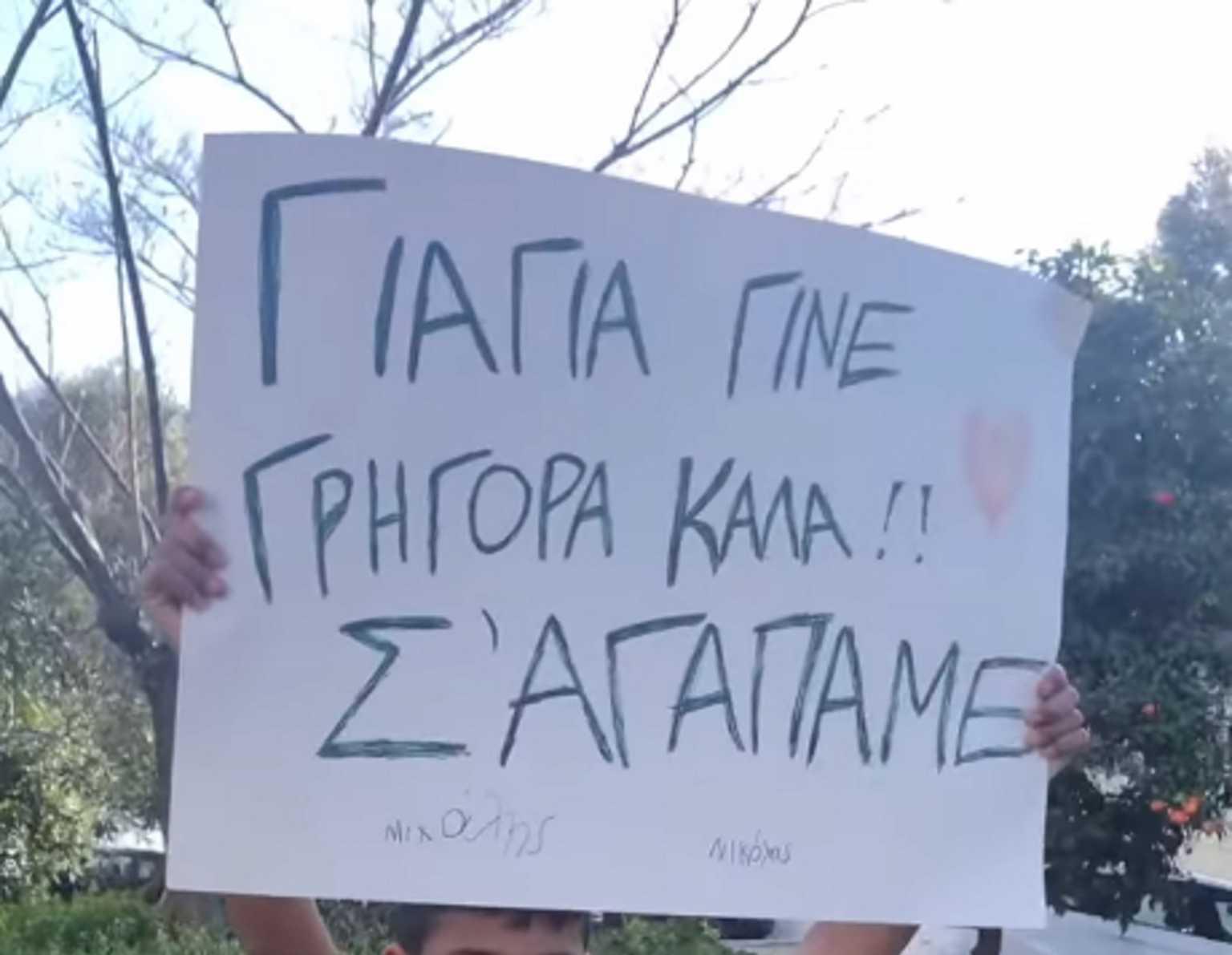 Ηράκλειο: «Έσπασε καρδιές» πιτσιρικάς με το μήνυμα στην γιαγιά του που παλεύει με τον κορονοϊό (video)