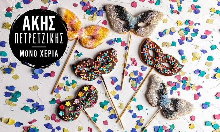 Φτιάξτε μπισκότα αποκριάτικες μάσκες όπως ο Άκης Πετρετζίκης
