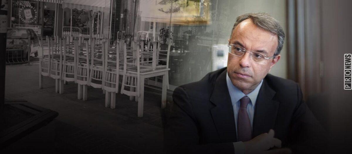 Στα άκρα η κόντρα κυβέρνησης-εστίασης - Χ.Σταϊκούρας: «Και πόσα έπαιρναν αυτοί οι 300.000;» - Καταθέτουν κλειδιά αύριο