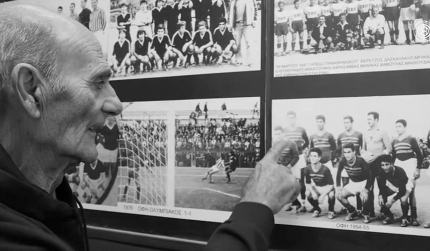 Θλίψη στο ελληνικό ποδόσφαιρο: Πέθανε ο πρώτος παίκτης που σκόραρε για τον ΟΦΗ στην Α' Εθνική