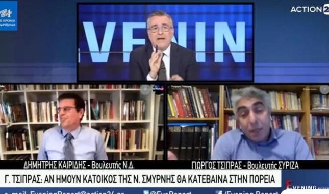 Βαριές κουβέντες μεταξύ Καιρίδη και Γιώργου Τσίπρα σε τηλεοπτικό παράθυρο: «Σκάστε», «Είσαι καραγκιόζης»