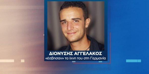 Γερμανία: 41χρονος Έλληνας αποτεφρώθηκε κατά λάθος – Οι ευθύνες του προξενείου