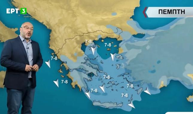 Σάκης Αρναούτογλου: Ο καιρός μέχρι και την Καθαρά Δευτέρα