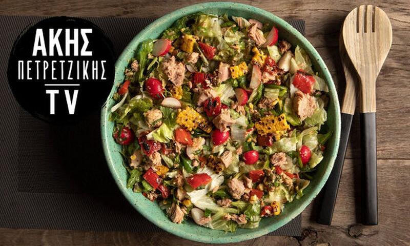 Άκης Πετρετζίκης: Σαλάτα με λαχανικά και καπνιστό τόνο